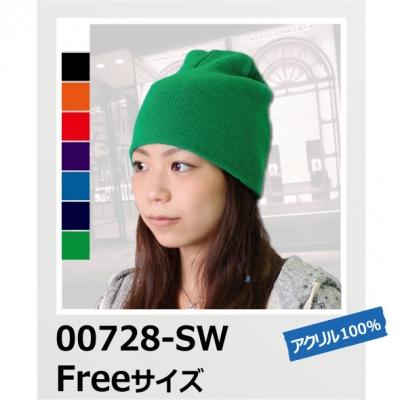 無地ニット帽 ニットキャップ シングルワッチ Printstar プリントスター 00728-SW