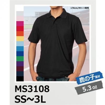 【60%OFF/最安値に挑戦】イベントポロシャツ MAXIMUM/マキシマム MS-3108
