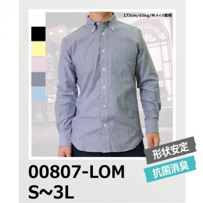 無地Yシャツ 長袖 オックスフォード シャツ メンズ AIMY エイミー 00807-LOM