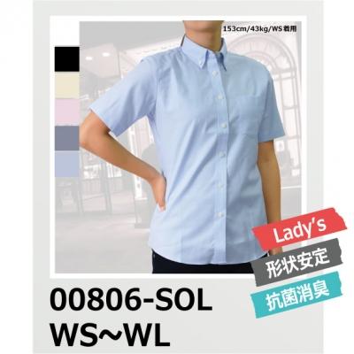 無地Yシャツ 半袖 オックスフォード シャツ レディース AIMY エイミー 00806-SOL