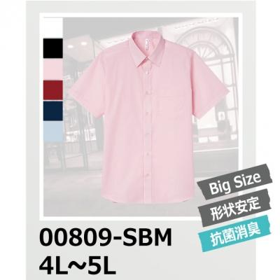 無地Yシャツ 半袖 ブロード シャツ メンズ AIMY エイミー 00809-SBM