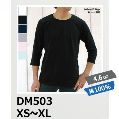 七分袖 Tシャツ 無地 4.6oz ファインフィット DALUC/ダルク DM503
