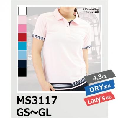 ポロシャツ 裾ラインリブ MAXIMUM/マキシマム MS3117