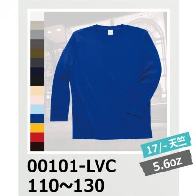 5.6oz  Tシャツ 長袖 こども キッズ ヘビーウェイト Printstar/プリントスター 00101-LVC