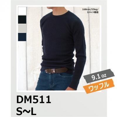 【最安値に挑戦】無地 長袖Tシャツ ワッフル素材 DALUC / ダルク DM511