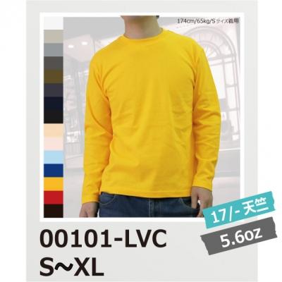 5.6oz  Tシャツ 長袖 ヘビーウェイト Printstar/プリントスター 00101-LVC