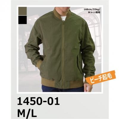 MA-1 ミリタリージャケット N/Cライト ジャケット(一重) United Athle/ユナイテッドアスレ 1450-01