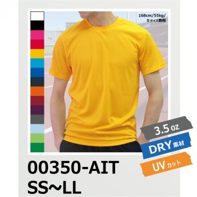 速乾 Tシャツ 無地 3.4オンス インターロック ドライTシャツ glimmer/グリマー 00350-AIT