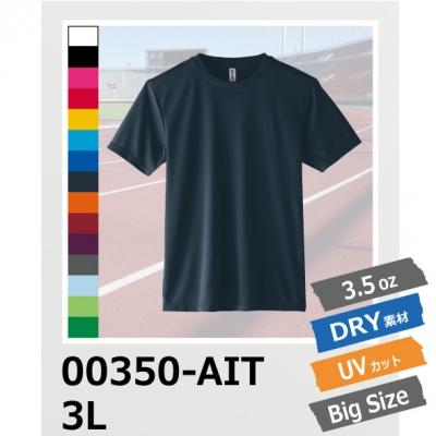 速乾 Tシャツ 無地 ビッグ 大きいサイズ 3.4オンス インターロック ドライTシャツ glimmer/グリマー 00350-AIT