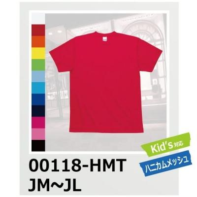 【57%OFF/最安値に挑戦】吸汗速乾 ハニカムメッシュTシャツ Printstar/プリントスター 00118-HMT