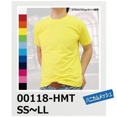 4.6oz 吸汗速乾 ハニカムメッシュ Tシャツ 半袖 Printstar/プリントスター 00118-HMT