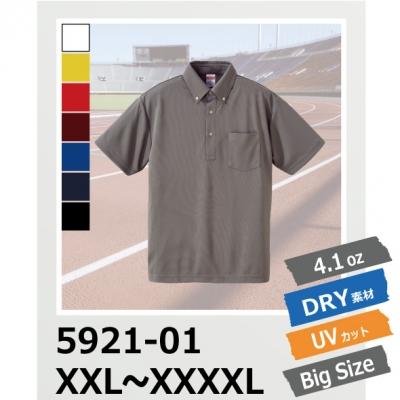 速乾 ポロシャツ ビッグ 大きいサイズ 4.1オンス ドライアスレチック ポロシャツ (ボタンダウン) (ポケット付) United Athle/ユナイテッドアスレ 5921-01