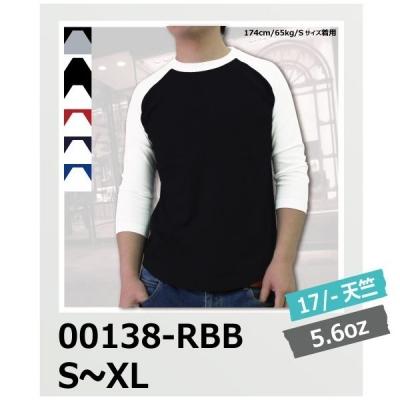 5.6oz ラグラン ベースボールTシャツ 7分袖 Printstar/プリントスター 00138-RBB