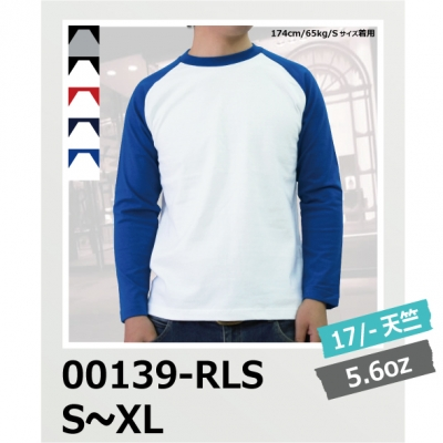 【60%OFF/最安値に挑戦】5.6oz ラグラン長袖Tシャツ Printstar/プリントスター 00139-RLS