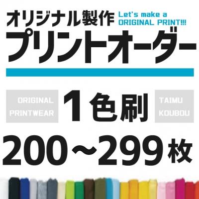 オリジナルプリント プリント料金 1色 / 200枚から299枚