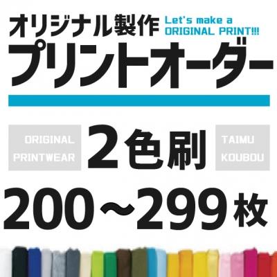 オリジナルプリント プリント料金 2色 / 200枚から299枚