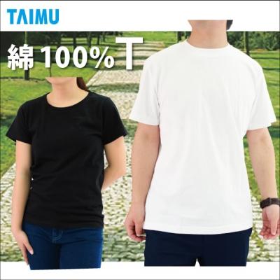 綿 半袖 Tシャツ  無地 5.7oz 白 黒 TK100