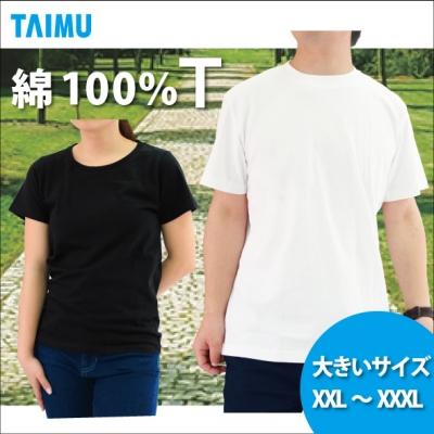 綿 半袖 Tシャツ 大きいサイズ 無地 5.7oz 白 黒 TK100