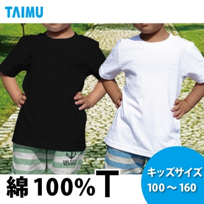綿 半袖 Tシャツ こども キッズ 無地 5.7oz 白 黒 TK100