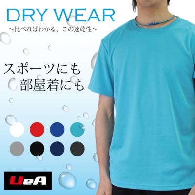 【4枚で1,000円対象】半袖 ライトドライ Tシャツ 無地 3.7oz TK15002