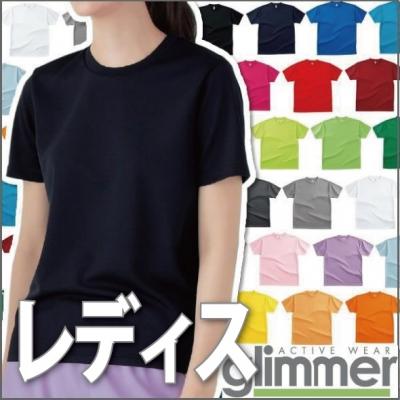 4.4oz 吸汗速乾 ドライ Tシャツ 半袖 レディス glimmer/グリマー  00300-ACT