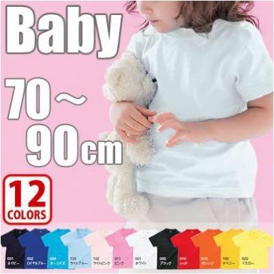 【61%OFF/最安値に挑戦】5.6oz ベビーTシャツ 00201-BST