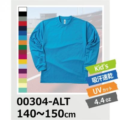 4.4oz 吸汗速乾 ドライ Tシャツ 長袖 こども キッズ glimmer/グリマー 00304-ALT