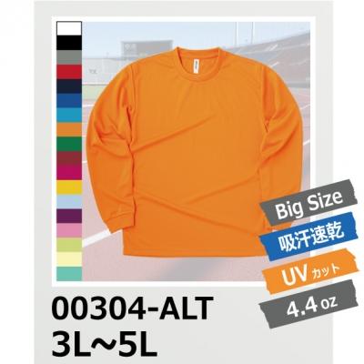 【50%OFF/最安値に挑戦】ドライ長袖Tシャツ glimmer/グリマー 00304-ALT