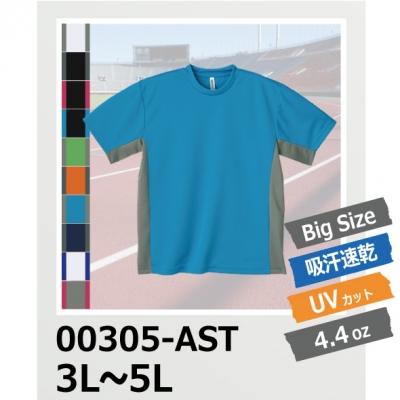 【57%OFF/最安値に挑戦】吸汗速乾 アクティブTシャツ glimmer/グリマー 00305-AST