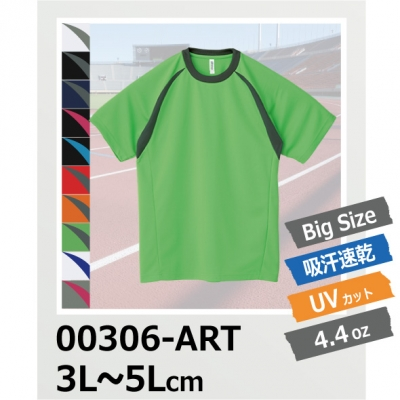【57%OFF/最安値に挑戦】吸汗速乾 カラーブロックTシャツ glimmer/グリマー 00306-ART