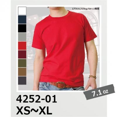 【60%OFF/最安値に挑戦】7.1oz Tシャツ オープンエンドヤーン United Athle/ユナイテッドアスレ 4252-01