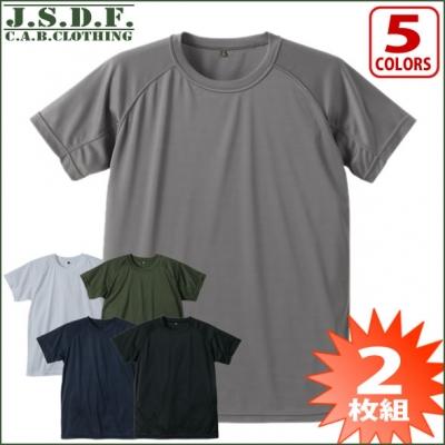 【最安値に挑戦】吸汗速乾 クールナイス 半袖Tシャツ 2枚セット J.S.D.F./自衛隊 6525-01