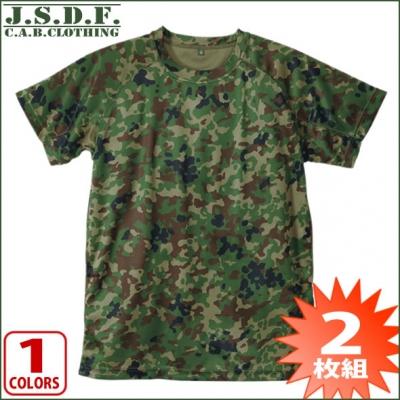【最安値に挑戦】吸汗速乾 クールナイス半袖Tシャツ 2枚セット J.S.D.F./自衛隊 6525-01