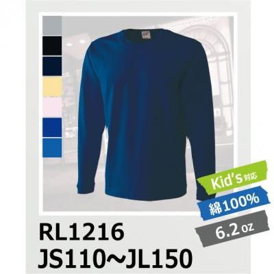 【64%OFF/最安値に挑戦】6.2oz オープンエンド マックスウェイト長袖Tシャツ(リブ付) RL1216