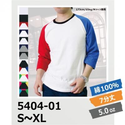 【62%OFF/最安値に挑戦】5.0oz ラグラン3/4スリーブ Tシャツ United Athle/ユナイテッドアスレ 5404-01