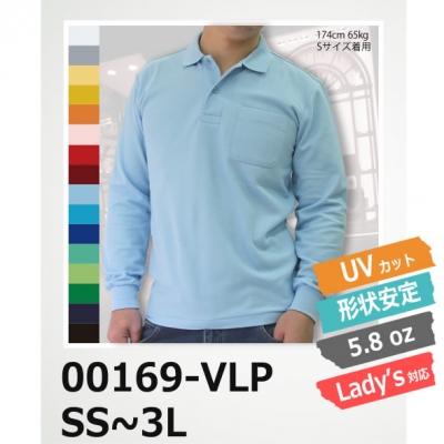 【57%OFF/最安値に挑戦】T/C長袖ポロシャツ(ポケット付) Printstar/プリントスター 00169-VLP