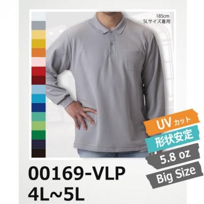 【50%OFF/最安値に挑戦】T/C長袖ポロシャツ(ポケット付) Printstar/プリントスター 00169-VLP