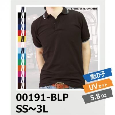【58%OFF/最安値に挑戦】ベーシックラインポロシャツ Printstar/プリントスター 00191-BLP