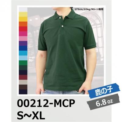 【62%OFF/最安値に挑戦】6.8ozコットンポロシャツ Jellan/ジェラン 00212-MCP