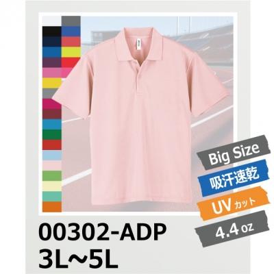 【57%OFF/最安値に挑戦】ドライ ポロシャツ glimmer/グリマー 00302-ADP