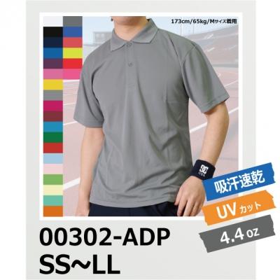 4.4oz 吸汗速乾 ドライ ポロシャツ 半袖 glimmer/グリマー 00302-ADP