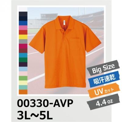 【55%OFF/最安値に挑戦】吸汗速乾 ドライ ポロシャツ ポケット付き glimmer/グリマー 00330-AVP