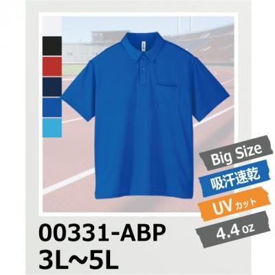 【54%OFF/最安値に挑戦】吸汗速乾 ドライ ボタンダウン ポロシャツ glimmer/グリマー 00331-ABP