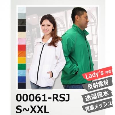 【55%OFF/最安値に挑戦】リフレクスポーツジャケット Printstar/プリントスター 00061-RSJ
