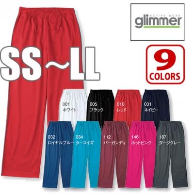 【54%OFF/最安値に挑戦】ジャージ パンツ glimmer/グリマー 00333-JSP