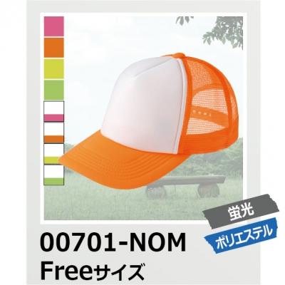 【57%OFF/最安値に挑戦】ネオンメッシュキャップ 00701-NOM