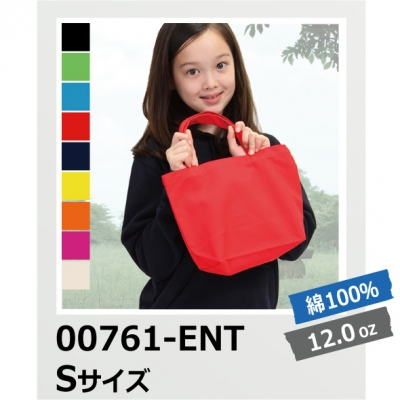 【47%OFF/最安値に挑戦】キャンパス地 トートバッグ(S) Printstar/プリントスター 00761-ENT