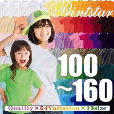 【65%OFF/最安値に挑戦】5.6oz ヘビーウェイトTシャツ Printstar/プリントスター 00085-CVT