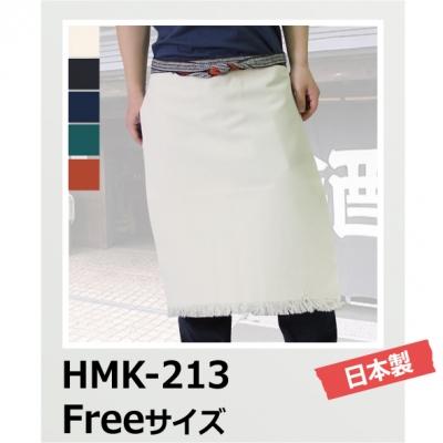 【60%OFF/最安値に挑戦】帆前掛け(日本製) HMK-213