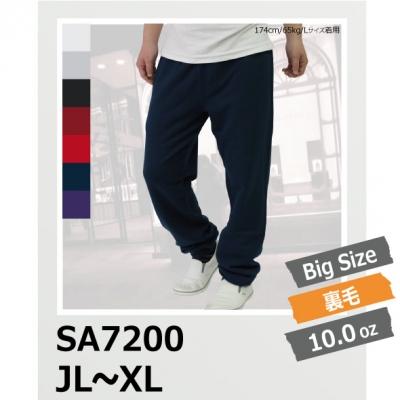 【58%OFF/最安値に挑戦】10.0oz レギュラーウェイトスウェットパンツ(裏毛/パイル) SA7200